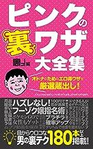 表紙: ピンクの裏ワザ大全集 三才ムック vol.908 | 三才ブックス