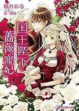 表紙: 国王陛下と薔薇の寵妃【SS付】【イラスト付】 ~身代わりの花嫁~ (ロイヤルキス) | 龍琥珀