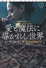 表紙: 愛と魔法に導かれし世界(上) (扶桑社BOOKSロマンス) | 香山栞