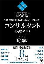 表紙: 年間報酬3000万円超えが10年続くコンサルタントの教科書 | 和仁達也