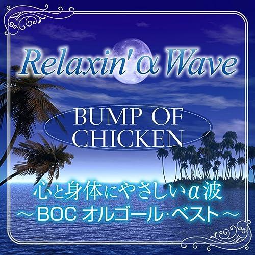 心と身体にやさしいα波~BUMP OF CHICKEN オルゴール・ベスト