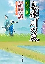 表紙: 喜連川の風 明星ノ巻(二) (角川文庫) | 稲葉 稔