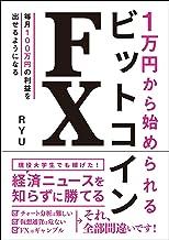 表紙: 1万円から始められる ビットコインFX | RYU
