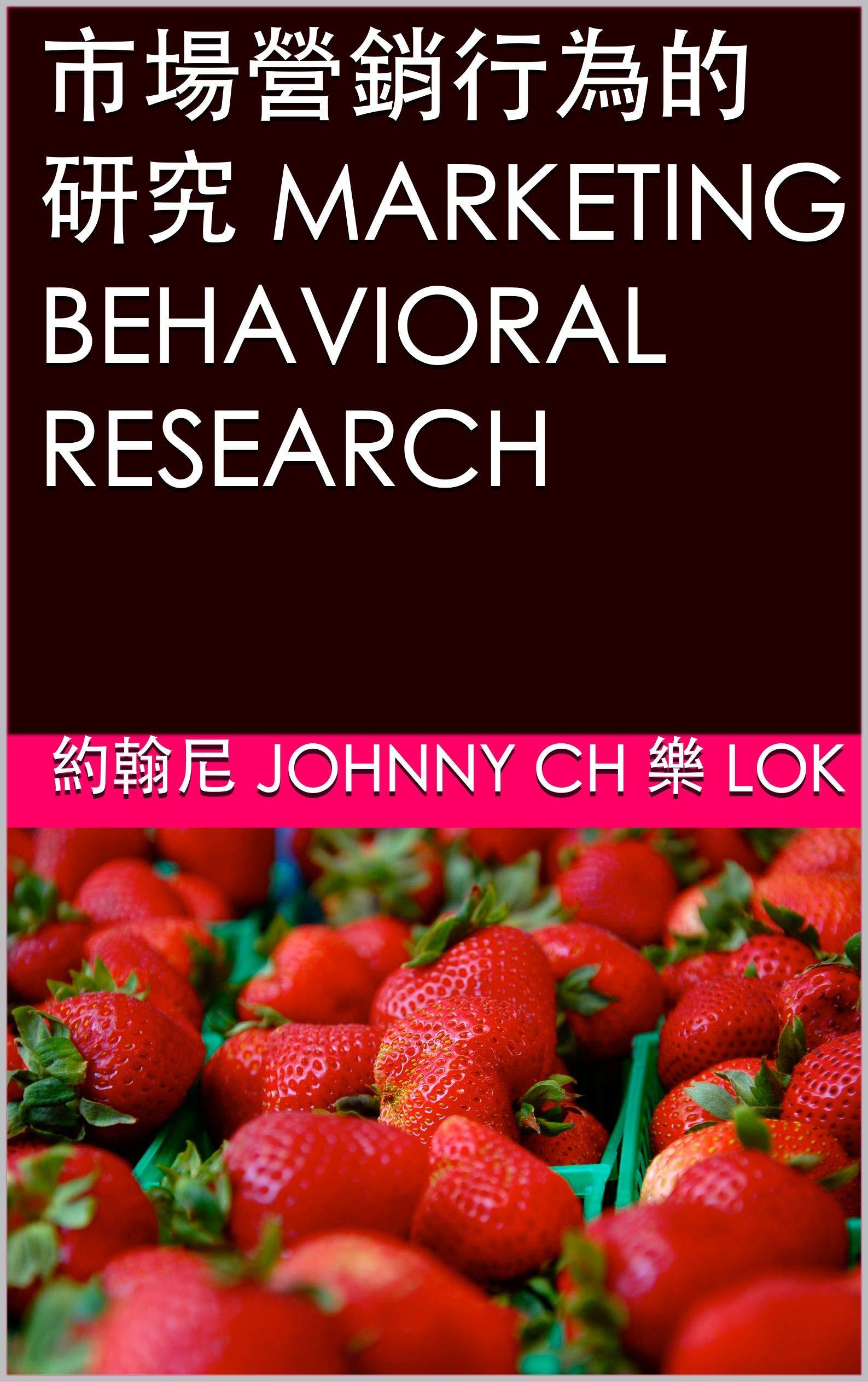 市場營銷行為的 研究 MARKETING BEHAVIORAL RESEARCH (Traditional Chinese Edition)