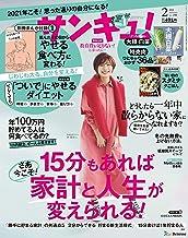 表紙: サンキュ! 2021年 02月号 [雑誌] | サンキュ!編集部