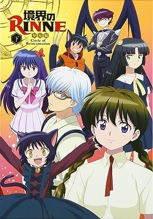 「境界のRINNE」第2シーズン DVDBOX下巻
