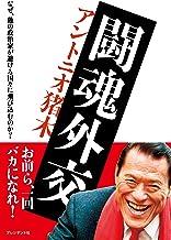 表紙: 闘魂外交 ─ なぜ、他の政治家が避ける国々に飛び込むのか?   アントニオ 猪木