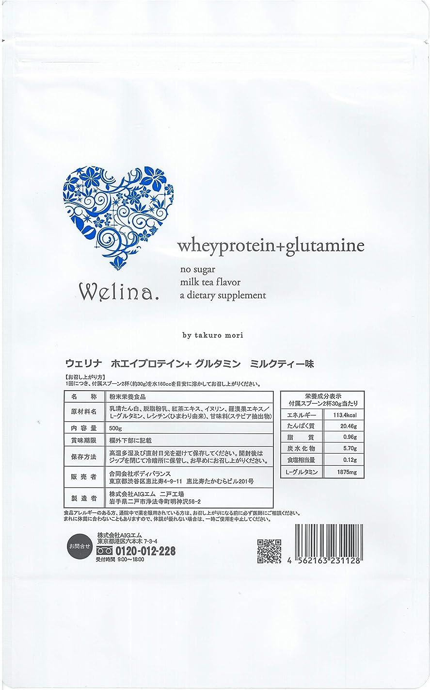 植木サラダ覆すウェリナ ホエイプロテイン+グルタミン ミルクティー味 500g