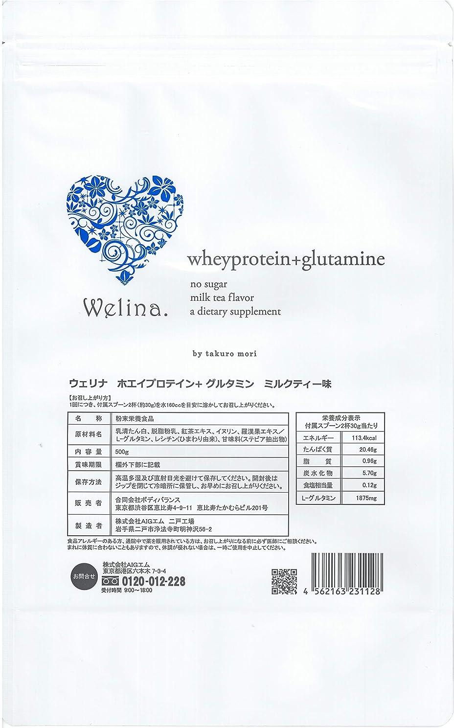 薄暗いブランク私たちのウェリナ ホエイプロテイン+グルタミン ミルクティー味 500g