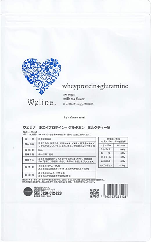 パスポート移動両方ウェリナ ホエイプロテイン+グルタミン ミルクティー味 500g