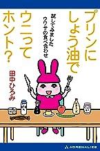 表紙: プリンにしょう油でウニってホント? | 田中 ひろみ