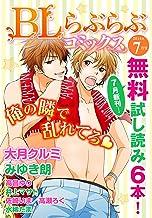 ♂BL♂らぶらぶコミックス 無料試し読みパック 2014年7月号(Vol.5)