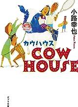 表紙: COW HOUSE カウハウス (ポプラ文庫) | ナカザワマコト