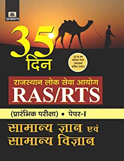 RAJASTHAN LOK SEVA AYOG RAS/RTS (PRARAMBHIK PARIKSHA) PAPER-I SAMANYA GYAN EVAM SAMANYA VIGYAN (35 DIN) (Hindi Edition)