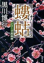 表紙: 螻蛄―シリーズ疫病神―(新潮文庫) | 黒川 博行