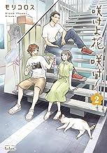表紙: 咲けよ花咲け! 2巻 (タタンコミックス) | モリコロス