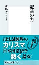 表紙: 憲法の力 (集英社新書) | 伊藤真