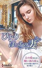 ひとりぼっちの妻 (ハーレクイン・プレゼンツ作家シリーズ別冊)