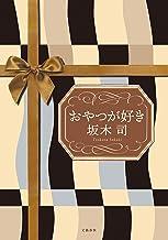 表紙: おやつが好き (文春e-book) | 坂木 司