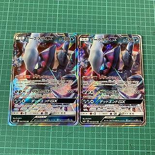 ポケモンカード ダークライGX RR 2枚セット 美品 カードゲーム