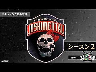 ドキュメンタル番外編 女子メンタル fromまっちゃんねる シーズン2
