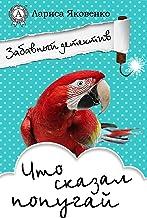 Что сказал попугай (Забавный детектив Book 10) (Russian Edition)