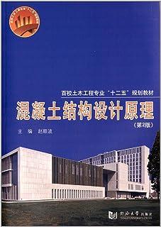 """百校土木工程专业""""十二五""""规划教材:混凝土结构设计原理(第2版)"""