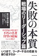 表紙: 失敗の本質 戦場のリーダーシップ篇 | 杉之尾 宜生