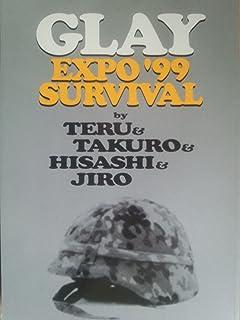 パンフレット GLAY EXPO '99 SURVIVAL