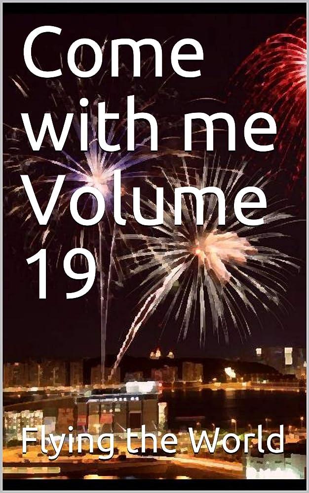 辛な美徳航空便Come with me Volume 19 (English Edition)