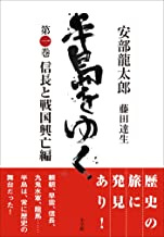 表紙: 半島をゆく 第一巻 信長と戦国興亡編   藤田達生