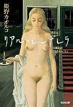 表紙: リアル・シンデレラ (光文社文庫) | 姫野 カオルコ