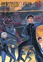 表紙: 機動旅団八福神 2巻 (HARTA COMIX) | 福島 聡