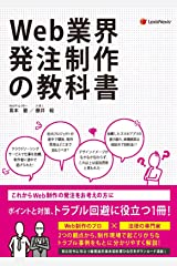 Web業界 発注制作の教科書 Textbook for order production Web industry 単行本(ソフトカバー)