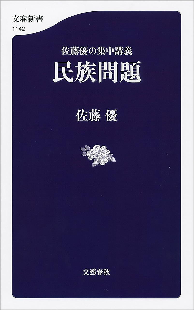 返済引き金プライバシー佐藤優の集中講義 民族問題 (文春新書)