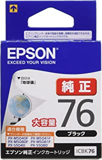エプソン 純正 インクカートリッジ 地球儀 ICBK76 ブラック 大容量