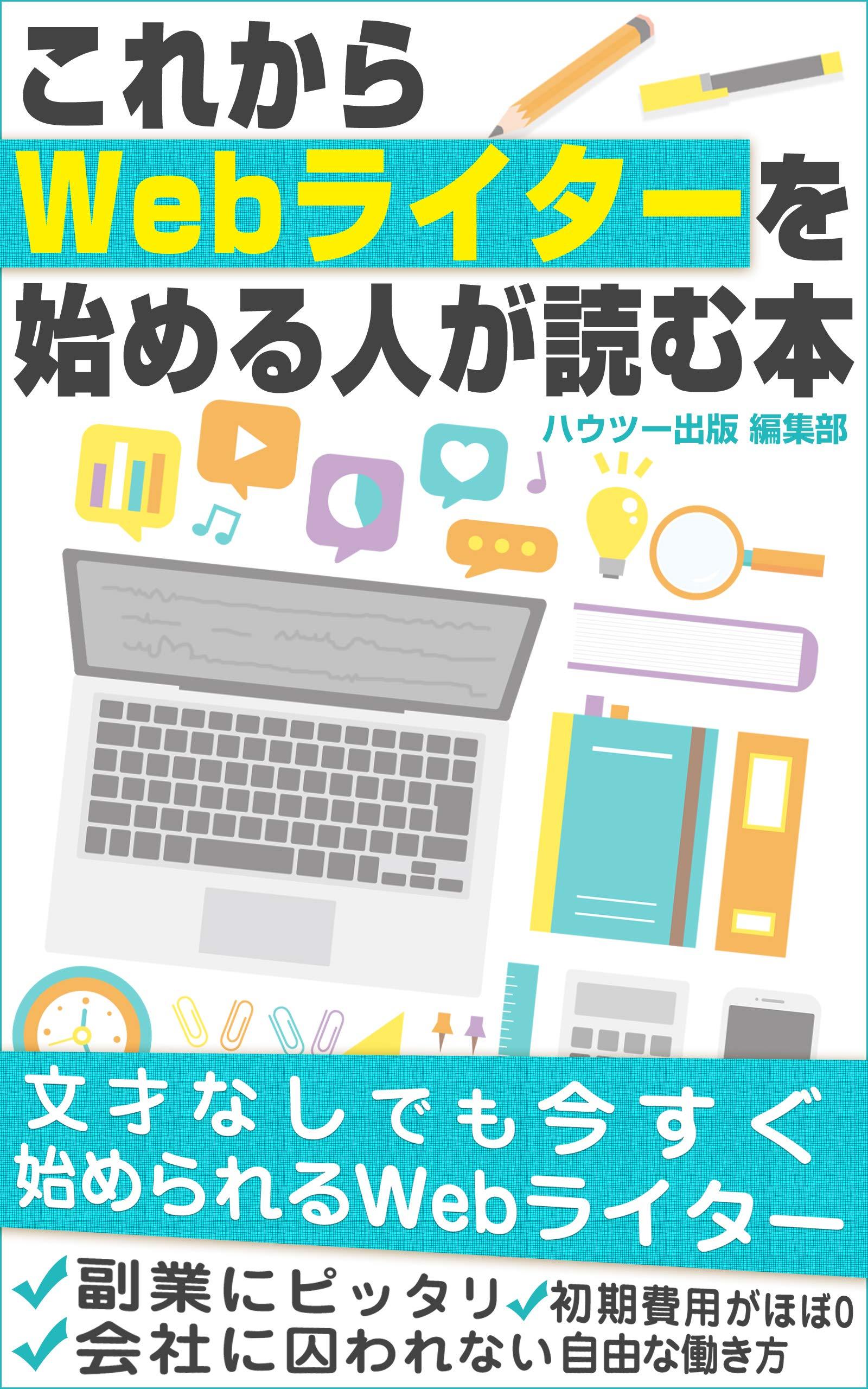 korekaraweburaita-wohazimeruhitogayomuhon (Japanese Edition)