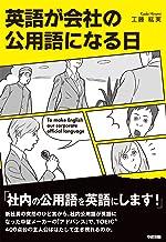 表紙: 英語が会社の公用語になる日 (中経出版) | 工藤 紘実