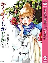 かくかくしかじか 2 (マーガレットコミックスDIGITAL)