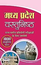 MADHYA PRADESH VASTUNISHTHA (Hindi Edition)