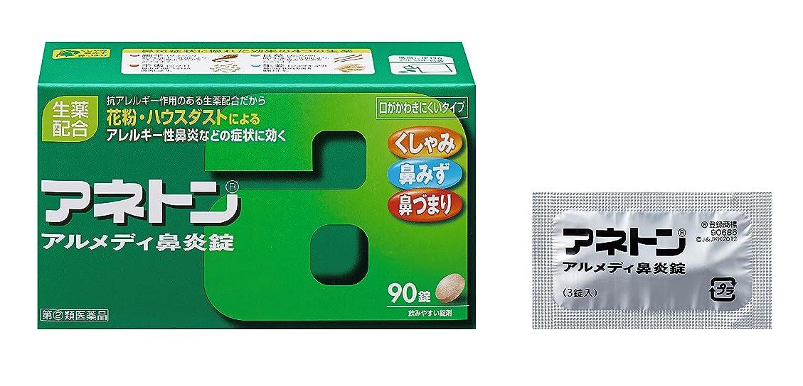 ナチュラ騒乱特殊【指定第2類医薬品】アネトンアルメディ鼻炎錠 90錠