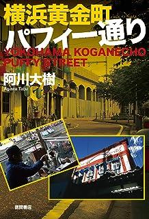 横浜黄金町パフィー通り (徳間文庫)