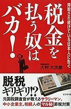 表紙: 税金を払う奴はバカ!―――脱税ギリギリ!? | 大村大次郎