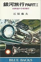 銀河旅行〈part 2〉21世紀の宇宙旅行 (1979年) (ブルーバックス)