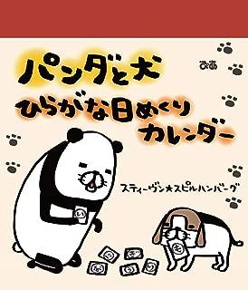 パンダと犬 ひらがな日めくりカレンダー ([カレンダー])