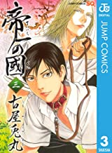 表紙: 帝一の國 3 (ジャンプコミックスDIGITAL) | 古屋兎丸