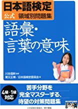 表紙: 日本語検定 公式 領域別問題集 語彙・言葉の意味 | 日本語検定委員会