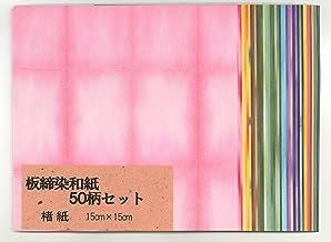 板締染和紙50柄セット 15×15cm