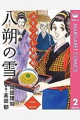 みをつくし料理帖 2 八朔の雪 (マーガレットコミックスDIGITAL) Kindle版