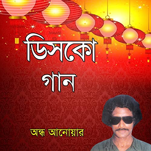 Beder Meye Josna by Ondho Anowar on Amazon Music - Amazon com